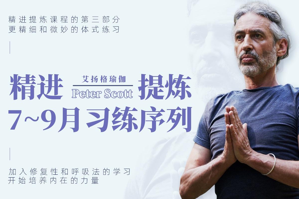 『艾扬格瑜伽-精进提炼7~9月习练序列』- Peter Scott