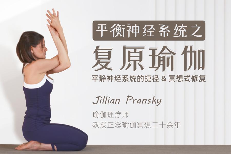 新课丨『Jillian Pransky--平衡神经系统之复原瑜伽』开始预售啦