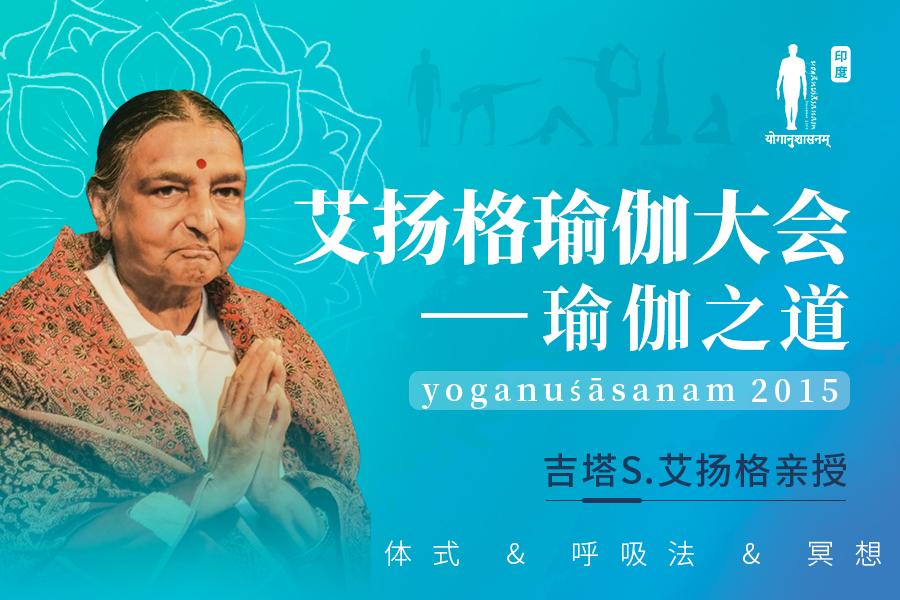 重磅新课丨Geetaji亲授「2015年印度瑜伽峰会教学」视频课程上线啦
