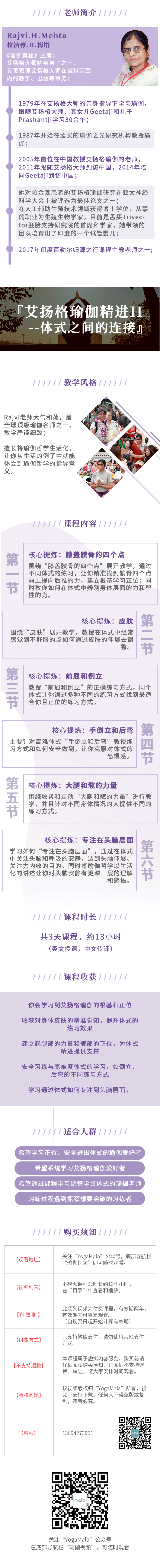 H5-精炼2详情页-拷贝.png