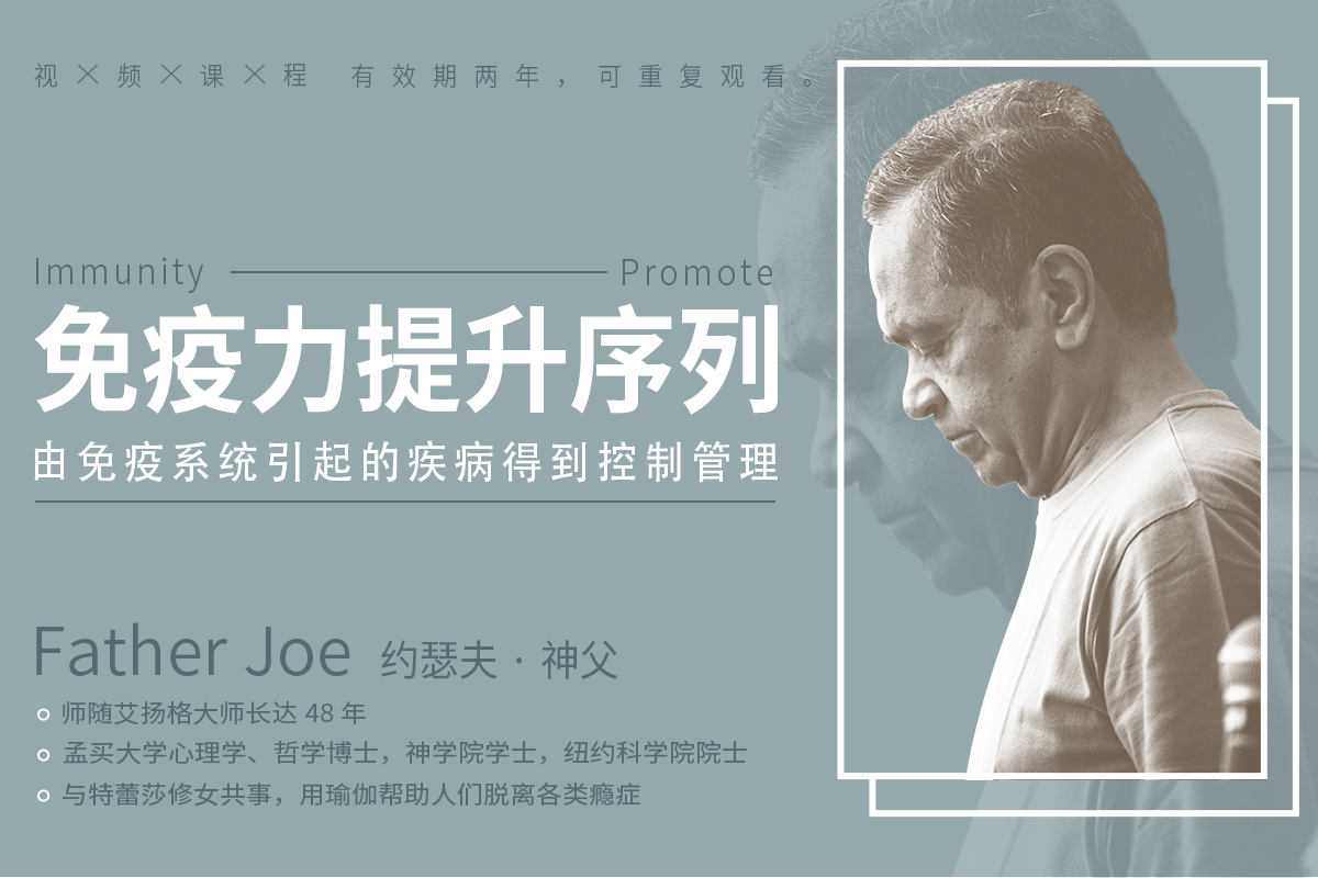 『免疫力提升序列』- Father Joe神父