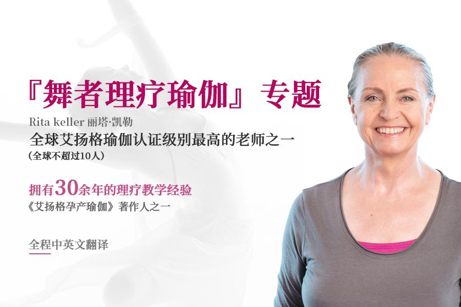 『舞者理疗瑜伽』专题-全球瑜伽名师Rita Keller