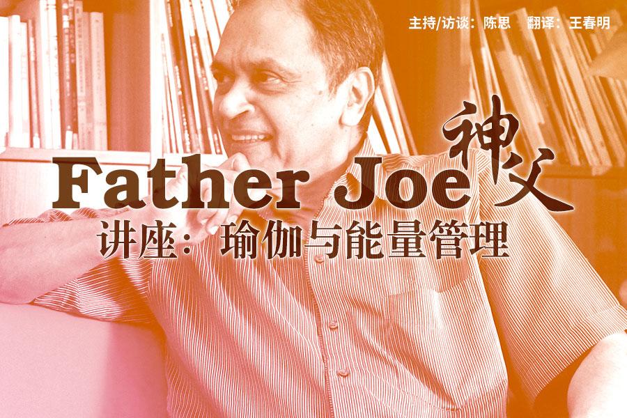 Father Joe 神父 讲座:瑜伽与能量管理