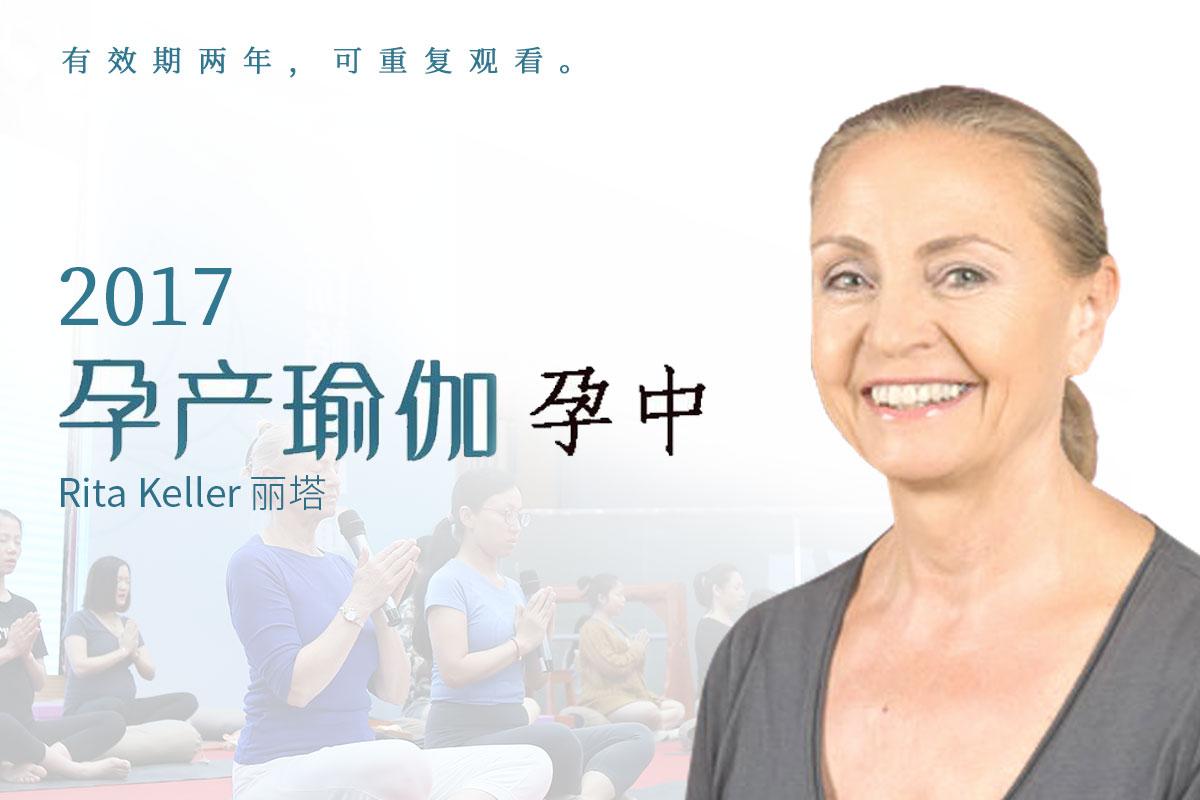 【孕中】-2017《艾扬格孕产瑜伽》大型工作坊视频 Rita (第四届)