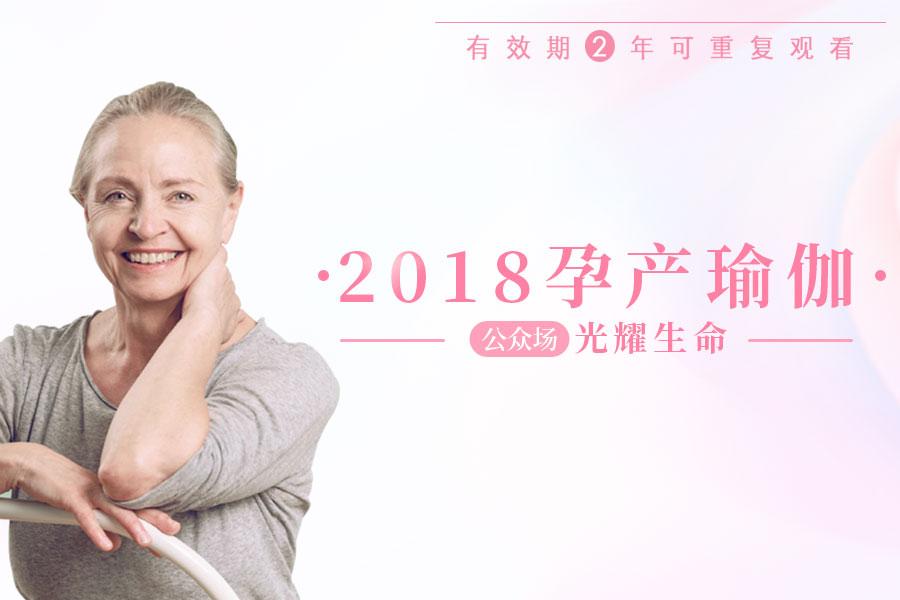 2018孕产瑜伽·光耀生命-备孕、孕期、产后 Rita亲授 (第五届)