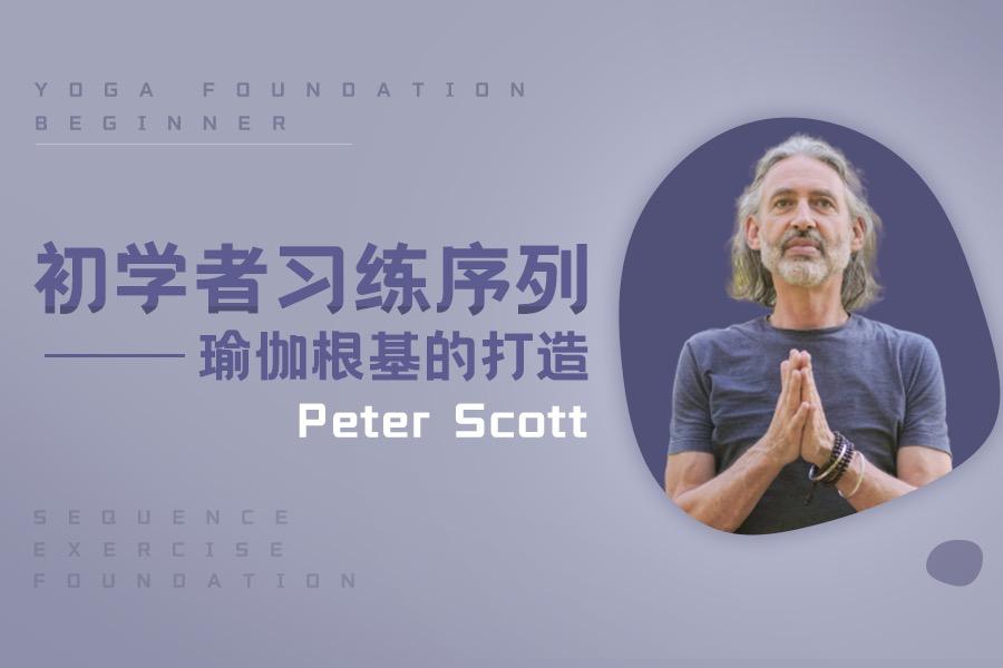 「初学者习练序列--瑜伽根基的打造」- Peter Scott