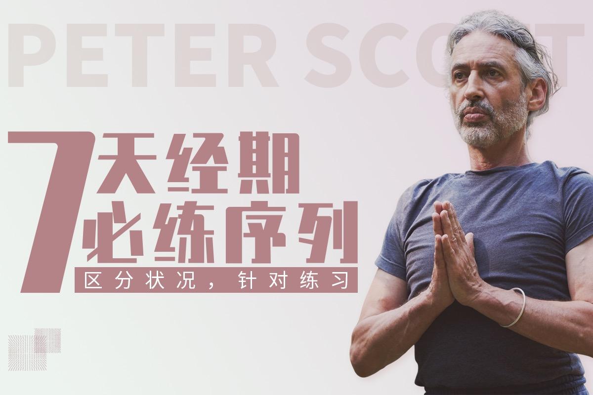 『7天经期必练序列--区分状况,针对练习』- Peter Scott
