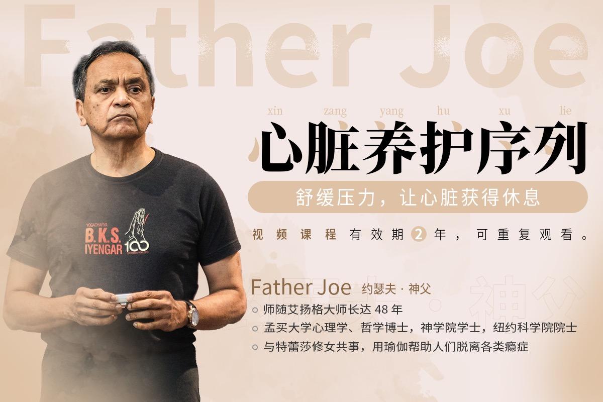 『心脏养护序列』- Father Joe神父