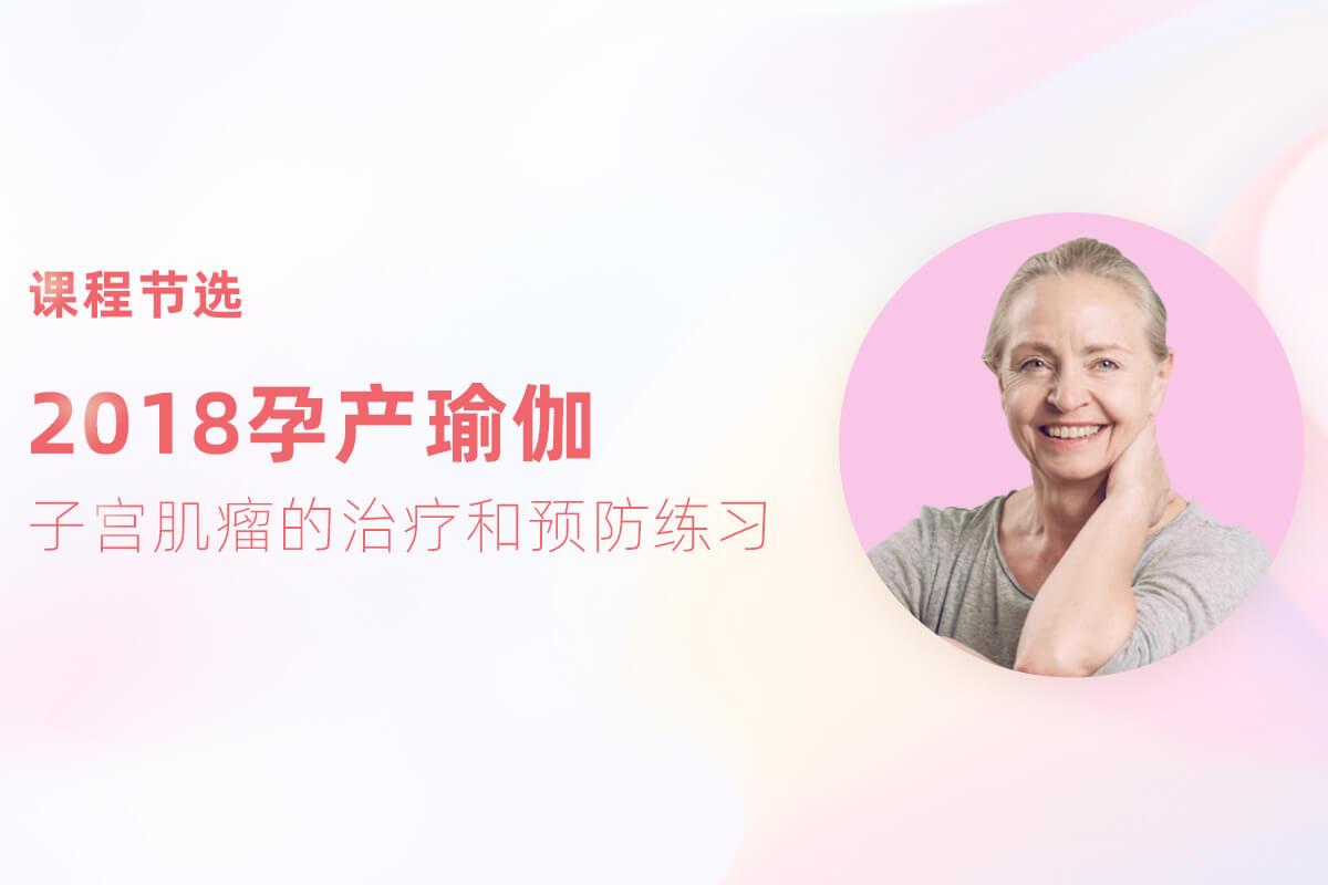 2018孕产瑜伽节选--子宫肌瘤的治疗和预防练习