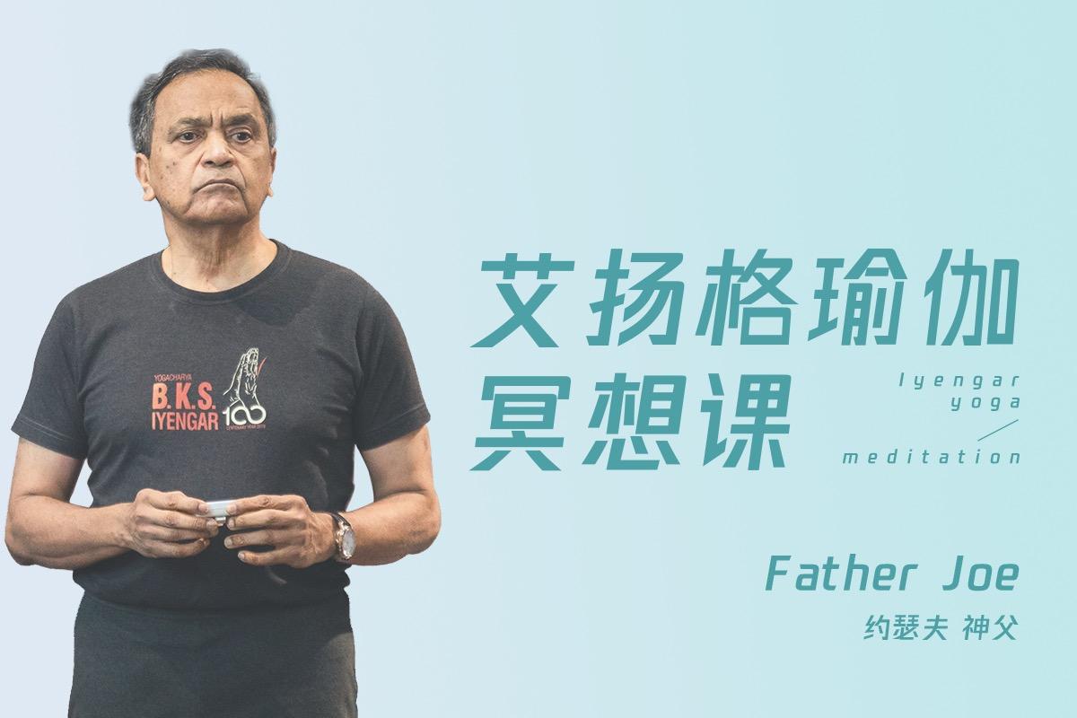 艾扬格瑜伽冥想课 - 神父(3个月观看有效期)