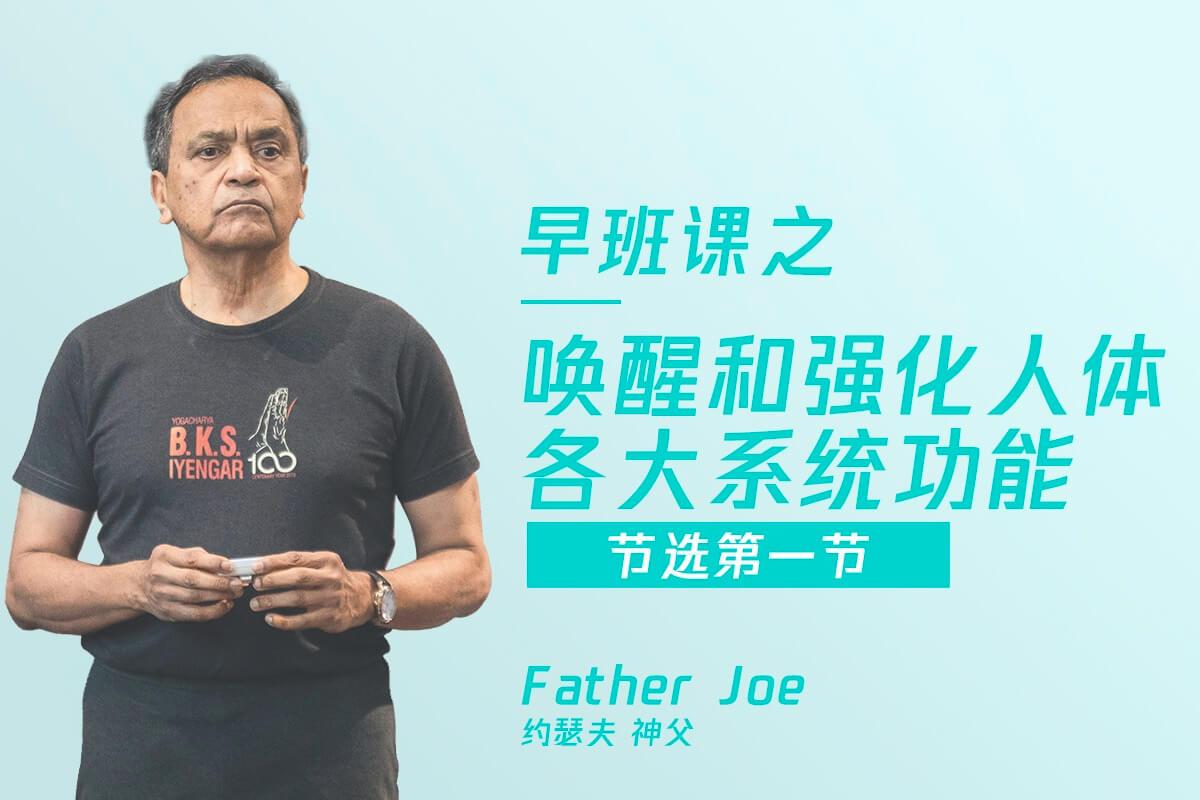 早班课之唤醒和强化人体各大系统功能【课程节选第一节】- Father joe